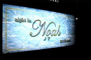 Night in Noah