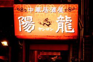 中華居酒屋 陽龍