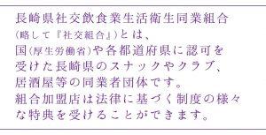 長崎県社交飲食業生活衛生同業組合について