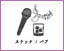 スナック/パブ