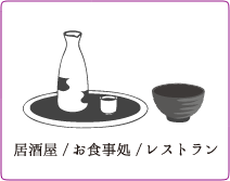 居酒屋/お食事処/レストラン