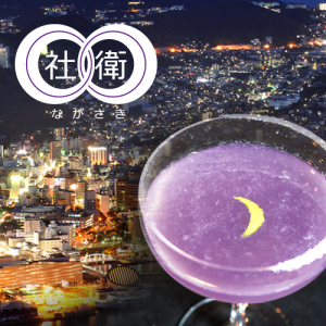 長崎県社交飲食業生活衛生同業組合