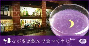 ながさき飲んで食べてナビNight-長崎県社交飲食業生活衛生同業組合