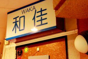 和佳WAKA